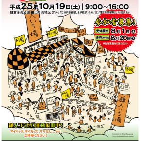 鎌倉を食べて知って楽しめる:第10回鎌人いち場