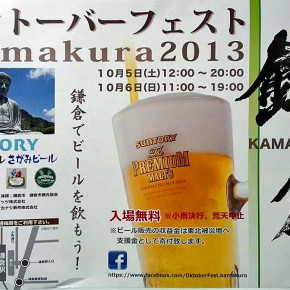 鎌倉でビールを飲もう!:オクトーバーフェスト2013