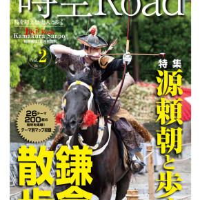 「時空Road 鎌倉散歩」発売!