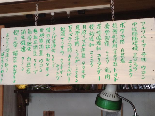 141110_Gokuraku02