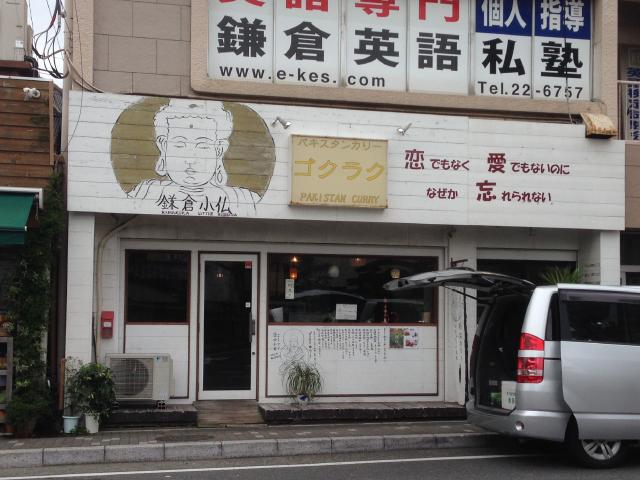 141110_Gokuraku06